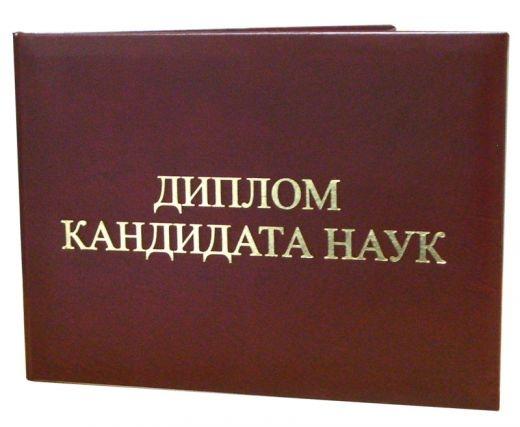 Поздравляем с успешной защитой кандидатской диссертации Е А  Поздравляем с успешной защитой кандидатской диссертации Е А Прежебыльскую